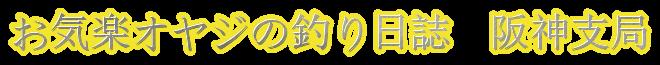 お気楽オヤジの釣り日誌 阪神支局