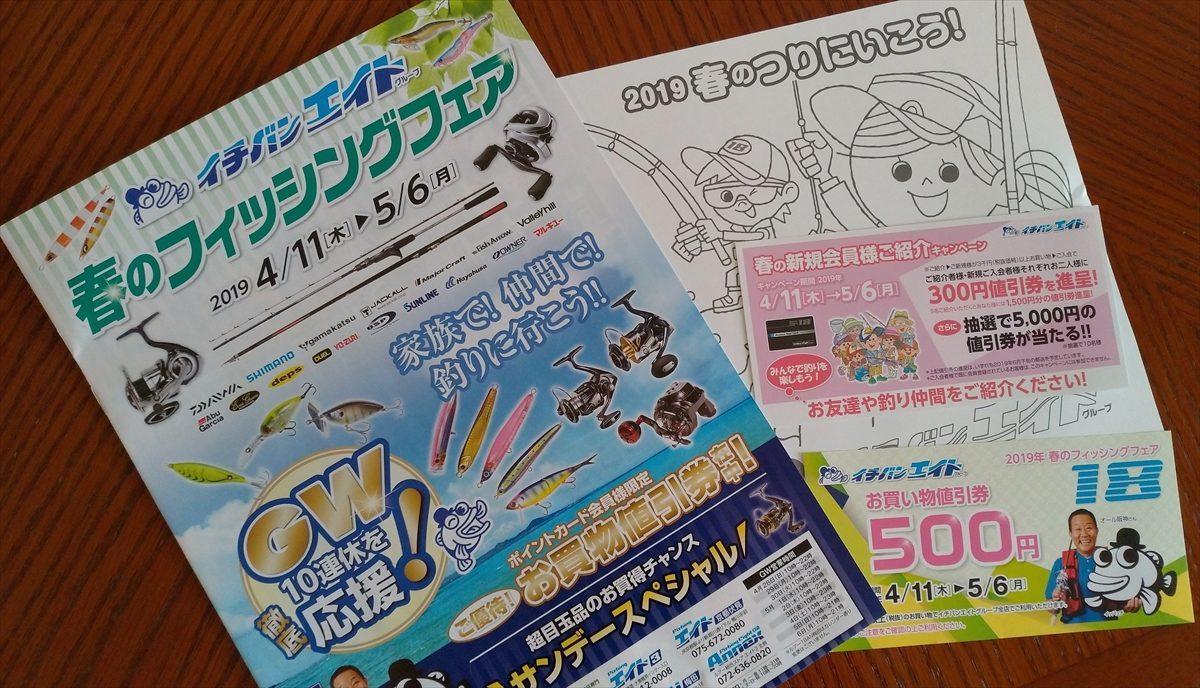 イチバンエイトダイレクトメール ☆お気楽オヤジの釣り日誌2 阪神支局